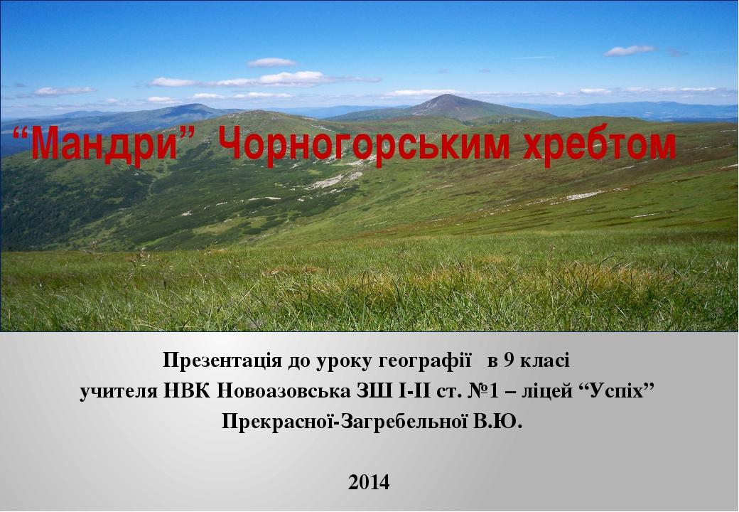 """""""Мандри"""" Чорногорським хребтом   Презентація до уроку географії в 9 класі..."""