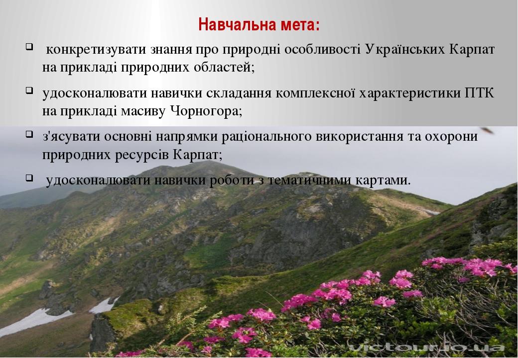 Навчальна мета: конкретизувати знання про природні особливості Українських Ка...