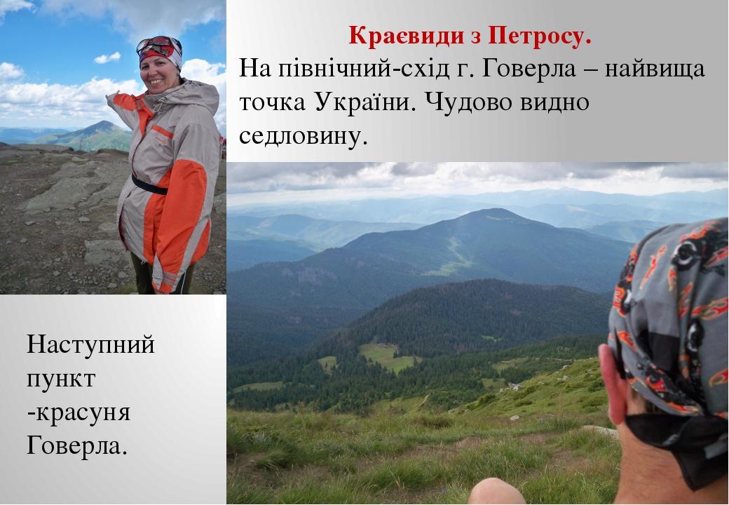 Краєвиди з Петросу. На північний-схід г. Говерла – найвища точка України. Чуд...