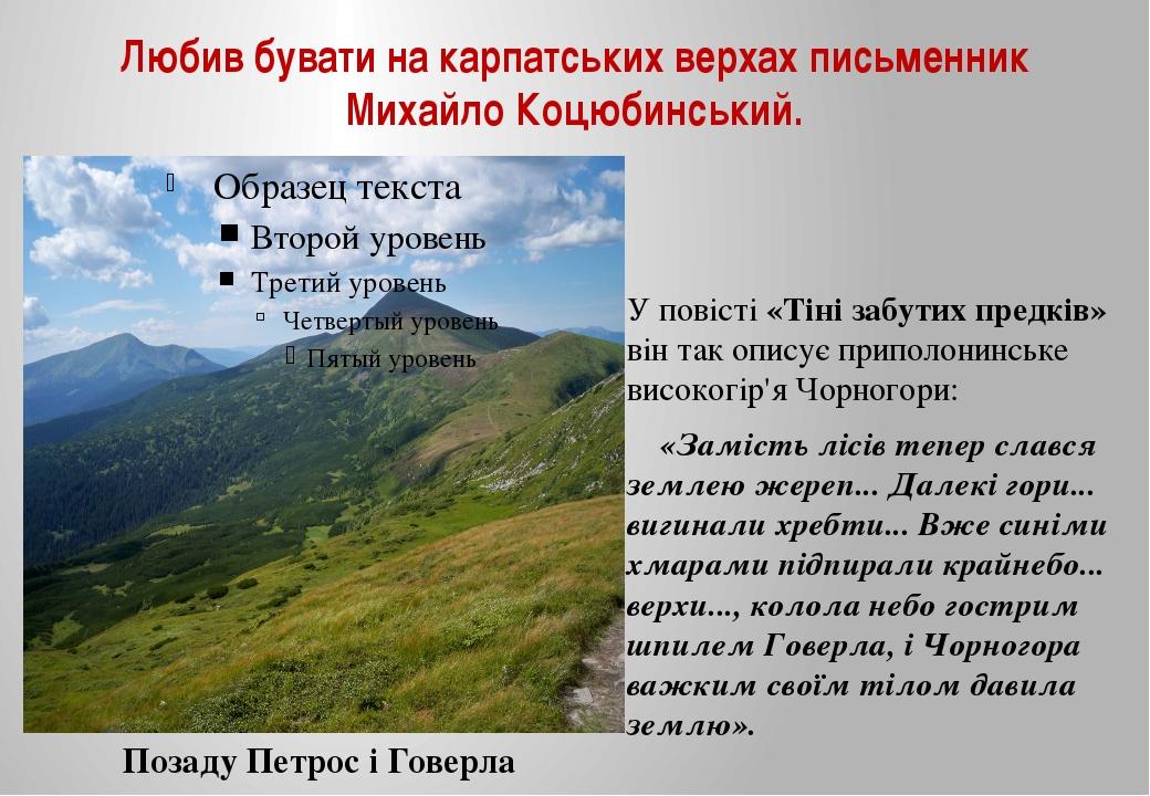 Любив бувати на карпатських верхах письменник Михайло Коцюбинський. У повісті...