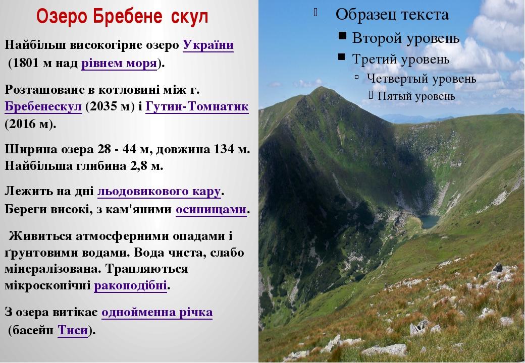 Озеро Бребене́скул Найбільш високогірне озероУкраїни(1801 м надрівнем мор...