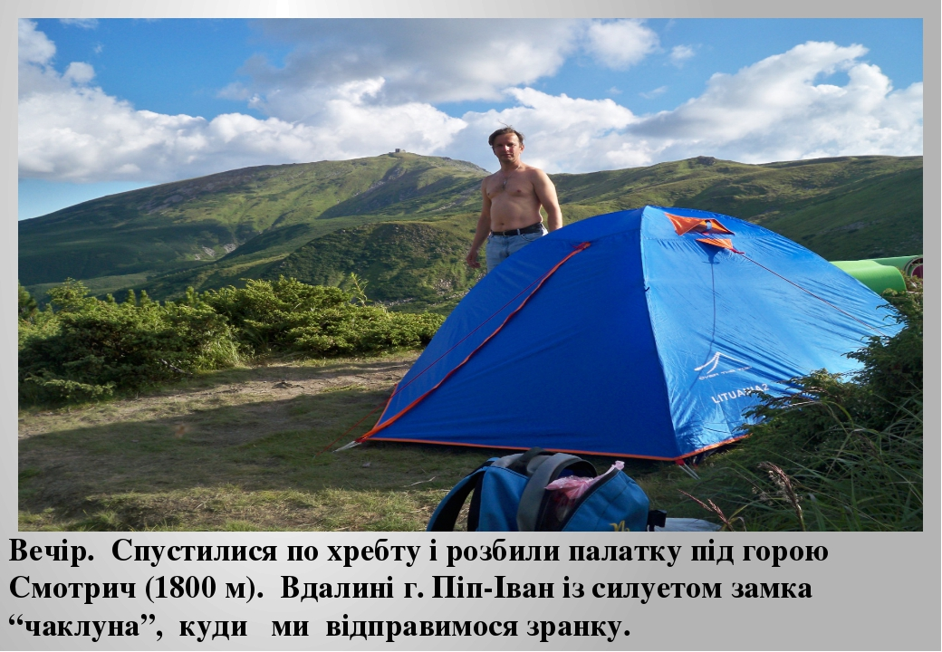 Вечір. Спустилися по хребту і розбили палатку під горою Смотрич (1800 м). Вда...