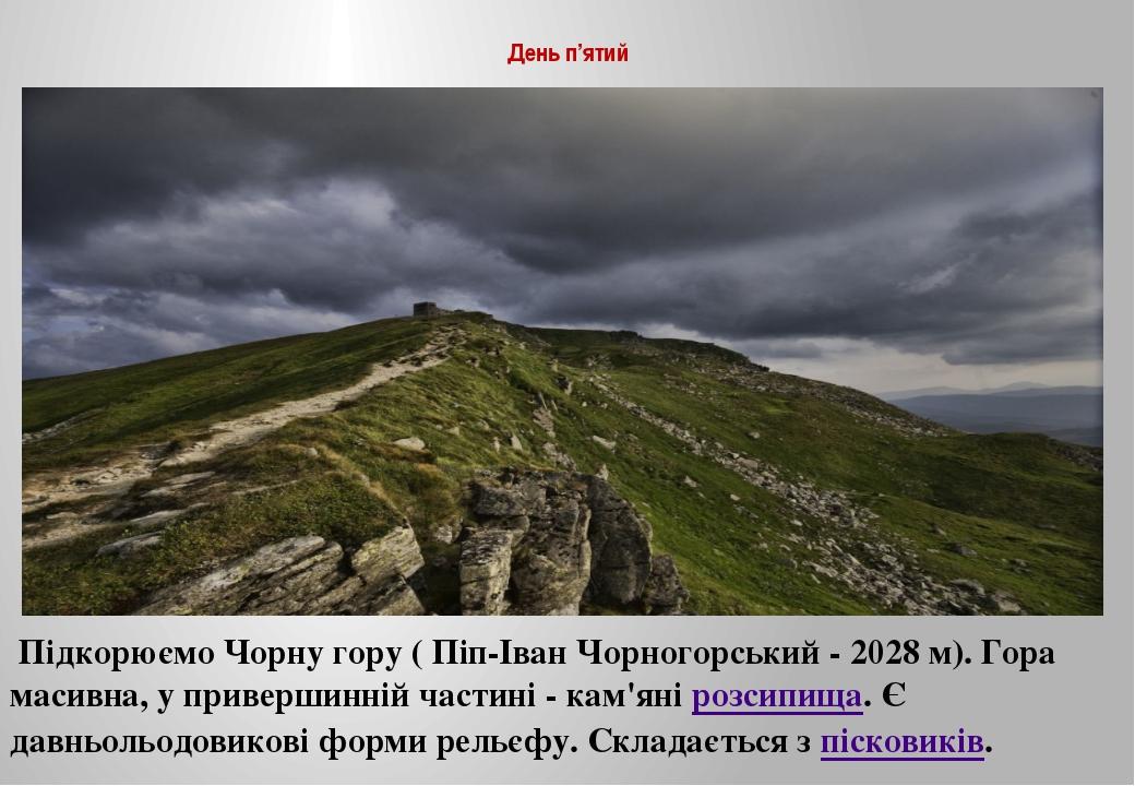 День п'ятий Підкорюємо Чорну гору ( Піп-Іван Чорногорський - 2028 м). Гора ма...