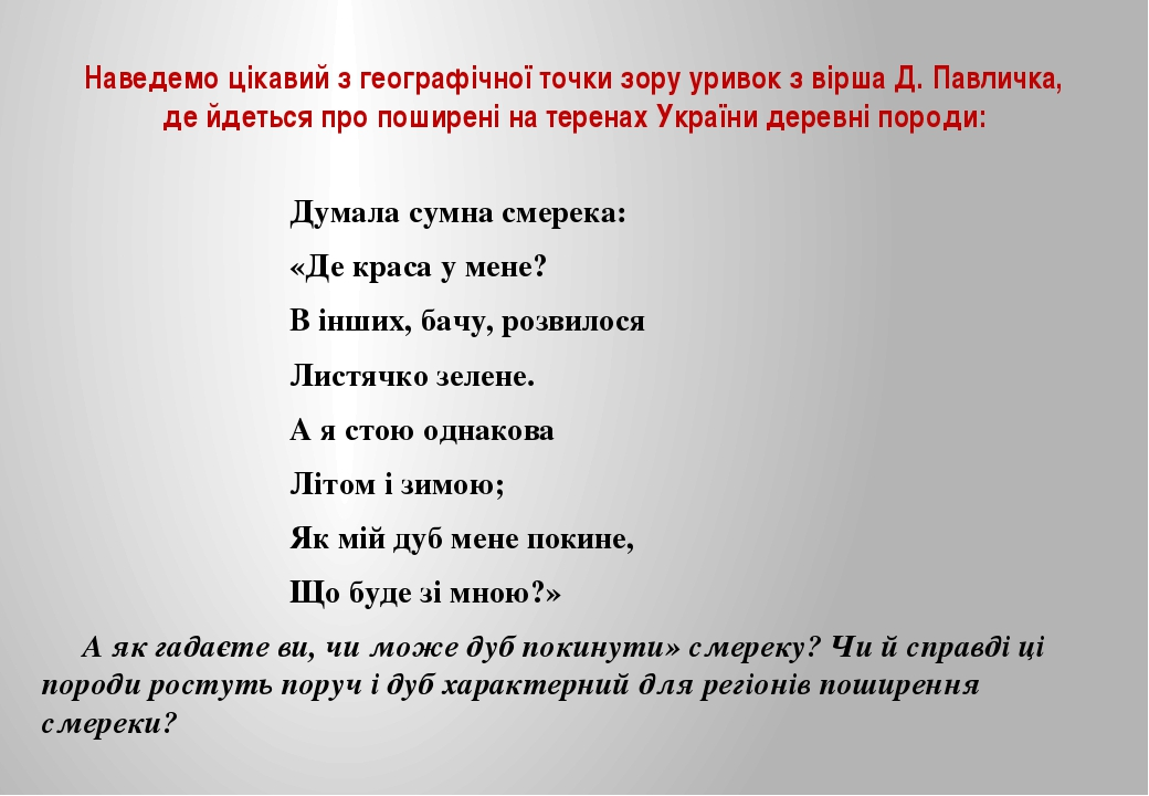Наведемо цікавий з географічної точки зору уривок з вірша Д. Павличка, де йде...