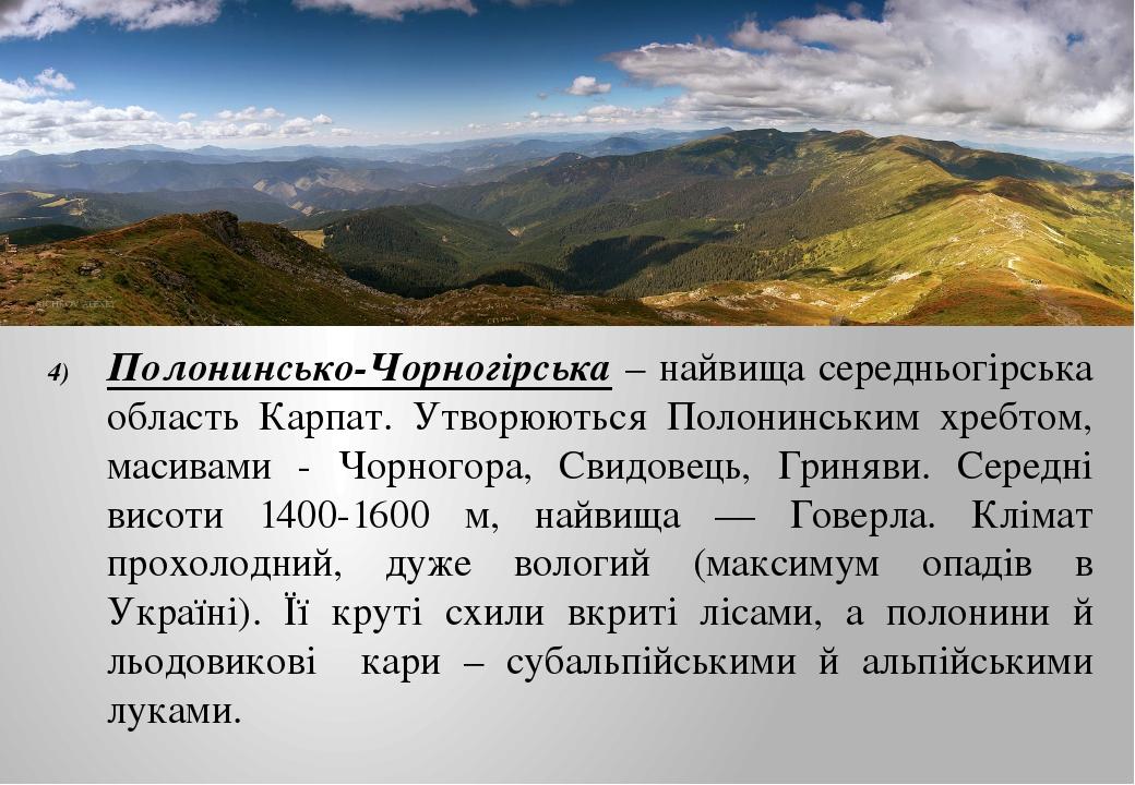 Полонинсько-Чорногірська – найвища середньогірська область Карпат. Утворюють...