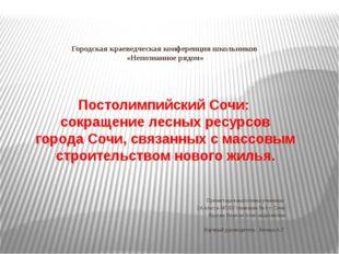 Городская краеведческая конференция школьников «Непознанное рядом» Постолимп