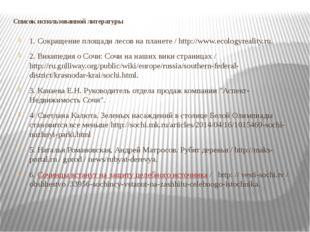 Список использованной литературы 1. Сокращение площади лесов на планете / htt