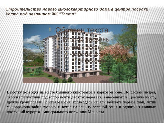 Строительство нового многоквартирного дома в центре посёлка Хоста под названи...