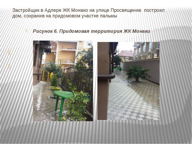 Застройщик в Адлере ЖК Монако на улице Просвящение построил дом, сохрани...