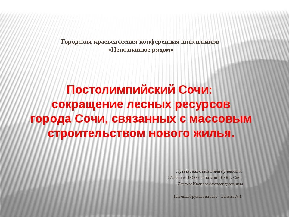 Городская краеведческая конференция школьников «Непознанное рядом» Постолимп...