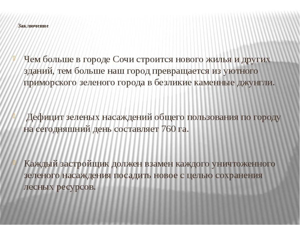 Заключение Чем больше в городе Сочи строится нового жилья и других зданий, т...