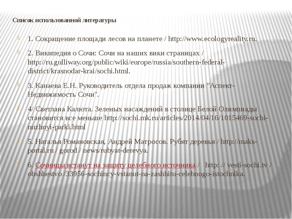 Список использованной литературы 1. Сокращение площади лесов на планете / htt...