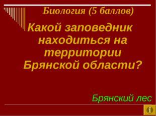 Какой заповедник находиться на территории Брянской области? Биология (5 балло