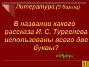 Литература (3 балла) В названии какого рассказа И. С. Тургенева использованы