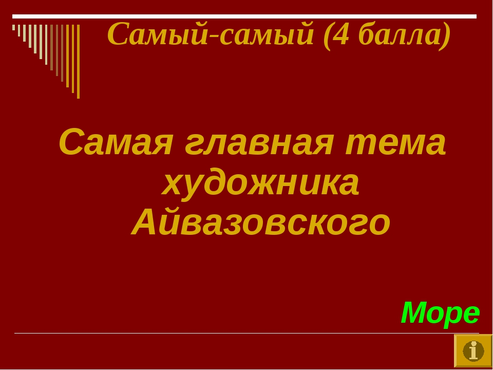 Самый-самый (4 балла) Самая главная тема художника Айвазовского Море