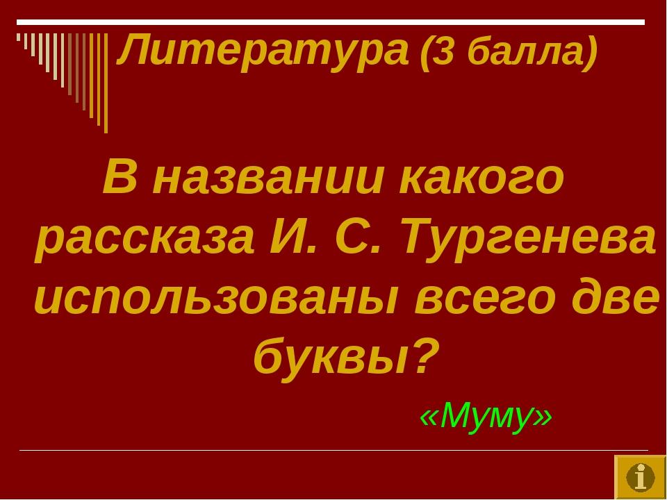 Литература (3 балла) В названии какого рассказа И. С. Тургенева использованы...