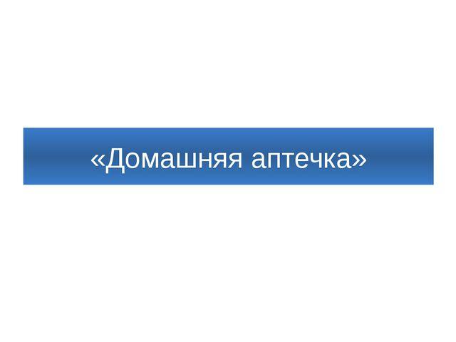 «Домашняя аптечка»