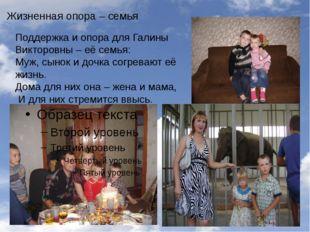 Жизненная опора – семья Поддержка и опора для Галины Викторовны – её семья: М