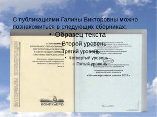 С публикациями Галины Викторовны можно познакомиться в следующих сборниках: