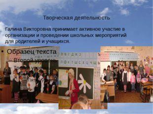 Творческая деятельность Галина Викторовна принимает активное участие в органи