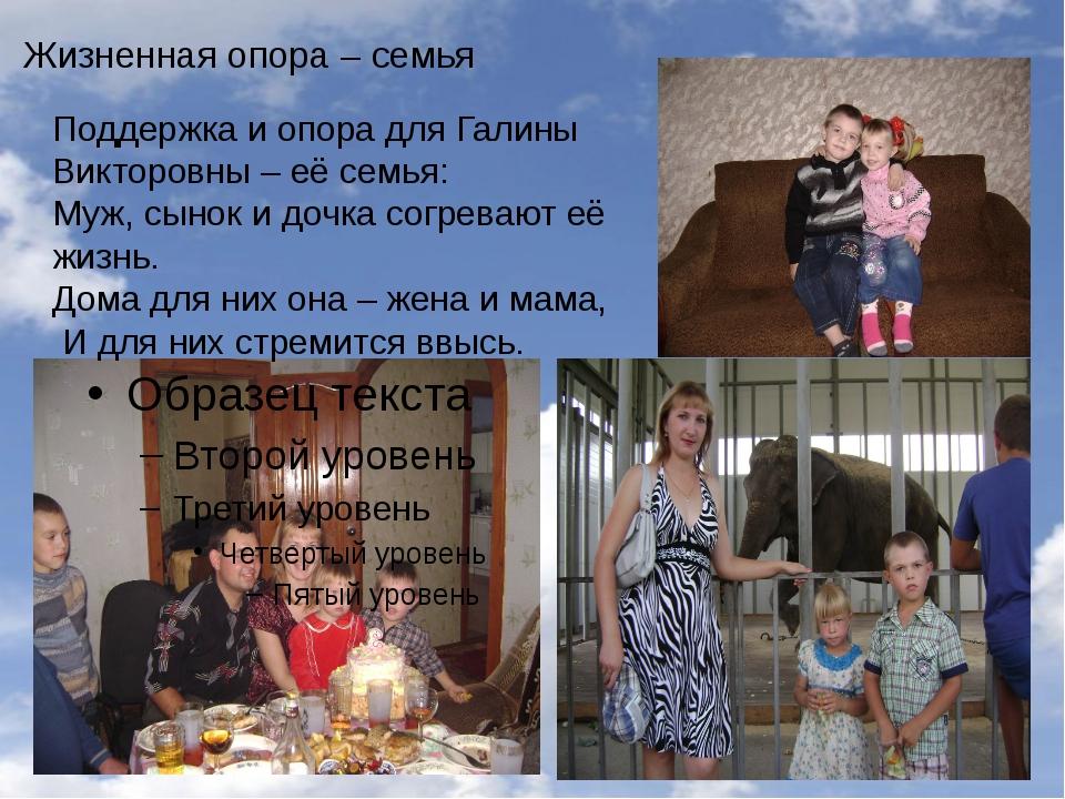 Жизненная опора – семья Поддержка и опора для Галины Викторовны – её семья: М...