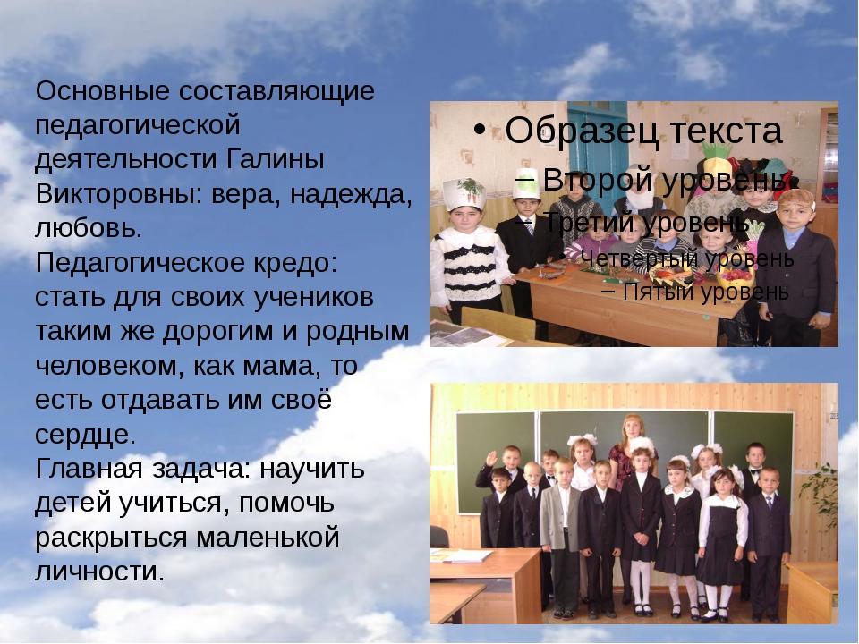Основные составляющие педагогической деятельности Галины Викторовны: вера, на...