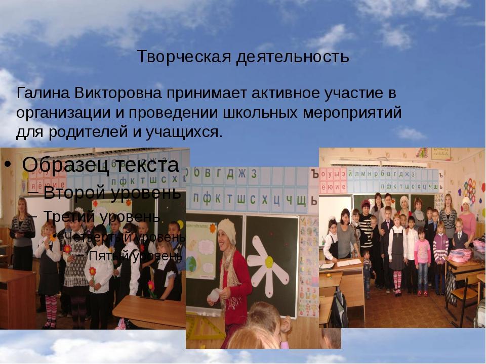 Творческая деятельность Галина Викторовна принимает активное участие в органи...