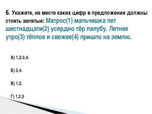 А) 1,2,3,4. Б) 3,4. В) 1,2. Г) 1,2,3 6. Укажите, на месте каких цифр в предло