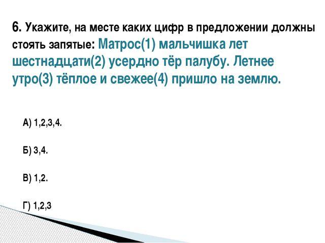 А) 1,2,3,4. Б) 3,4. В) 1,2. Г) 1,2,3 6. Укажите, на месте каких цифр в предло...