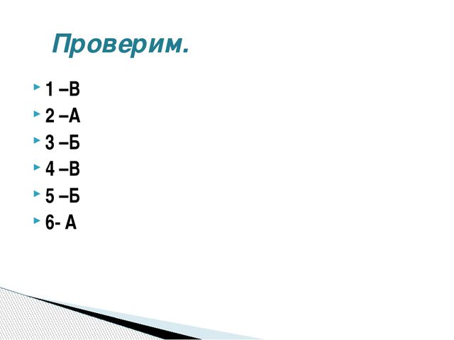 1 –В 2 –А 3 –Б 4 –В 5 –Б 6- А Проверим.