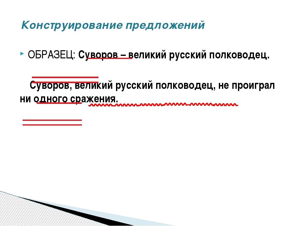ОБРАЗЕЦ: Суворов – великий русский полководец. Суворов, великий русский полко...