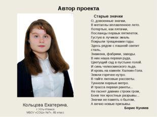 Автор проекта Кольцова Екатерина, г. Усть-Илимск МБОУ «СОШ» №7», 8Б класс Ста