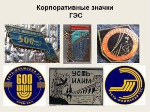 Корпоративные значки ГЭС