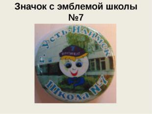 Значок с эмблемой школы №7