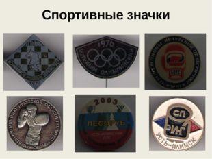 Спортивные значки