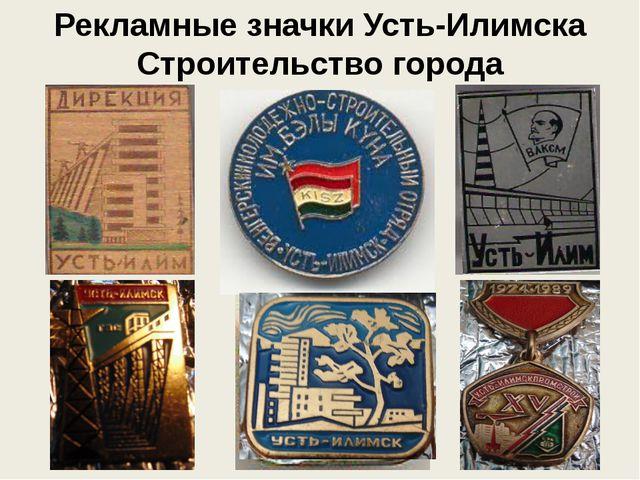 Рекламные значки Усть-Илимска Строительство города