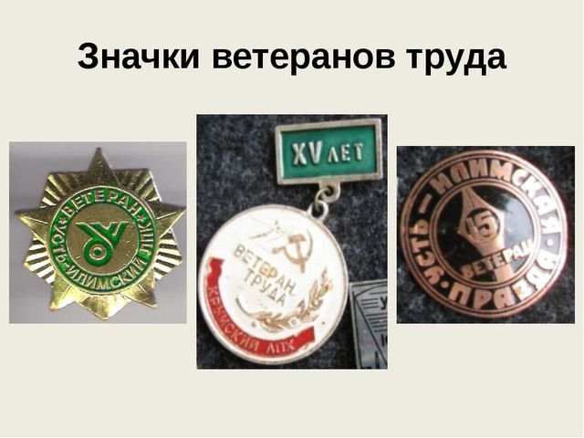 Значки ветеранов труда