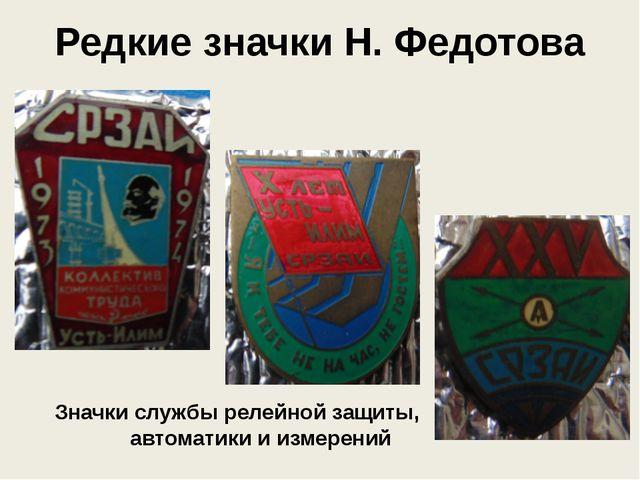 Редкие значки Н. Федотова Значки службы релейной защиты, автоматики и измерений