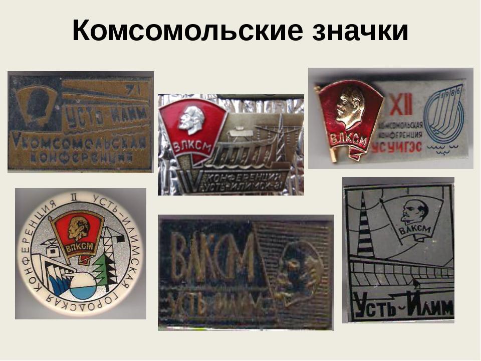 Комсомольские значки