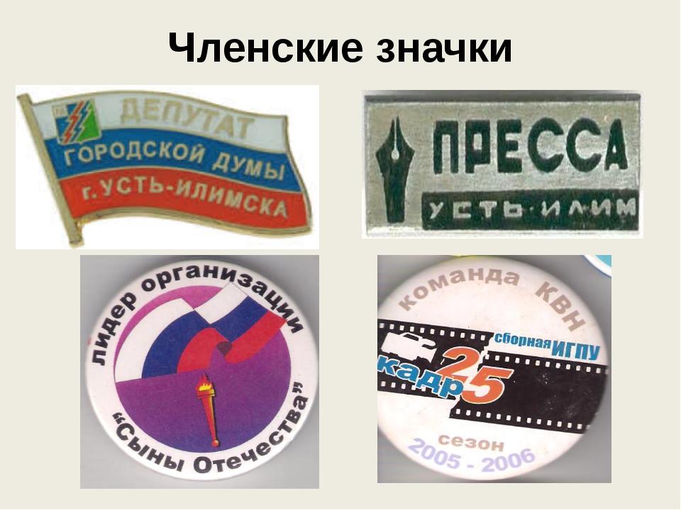 Членские значки