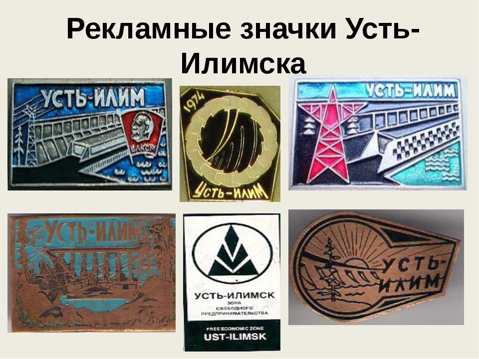 Рекламные значки Усть-Илимска