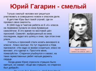 Юрий Гагарин - смелый Только смелый человек мог решиться участвовать в соверш