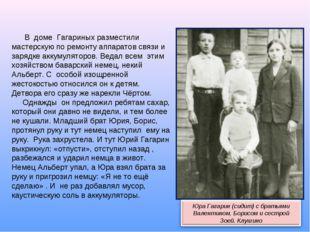 В доме Гагариных разместили мастерскую по ремонту аппаратов связи и зарядке