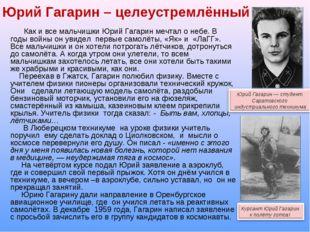 Юрий Гагарин – целеустремлённый Как и все мальчишки Юрий Гагарин мечтал о неб