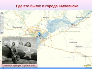 Где это было: в городе Смоленске