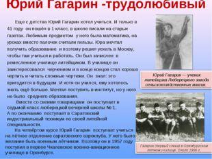 Еще с детства Юрий Гагарин хотел учиться. И только в 41 году он пошёл в 1 кл