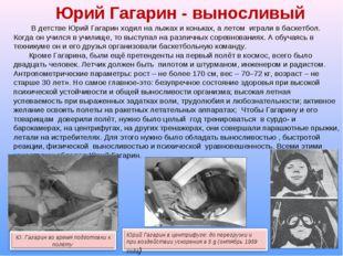 Юрий Гагарин - выносливый  В детстве Юрий Гагарин ходил на лыжах и коньках,