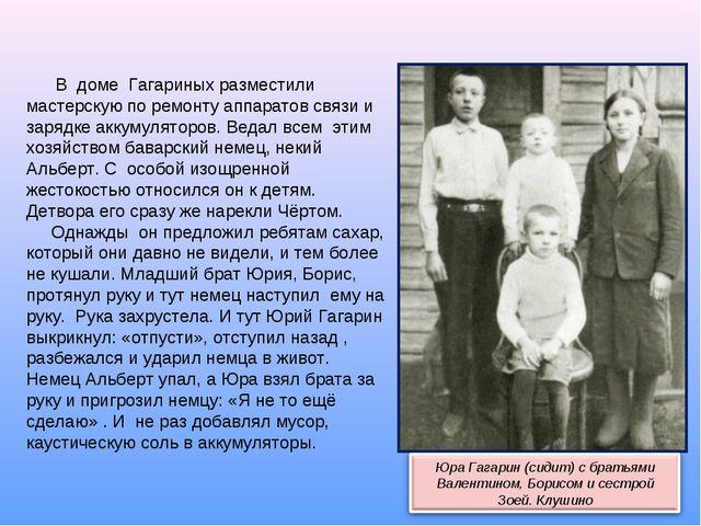 В доме Гагариных разместили мастерскую по ремонту аппаратов связи и зарядке...