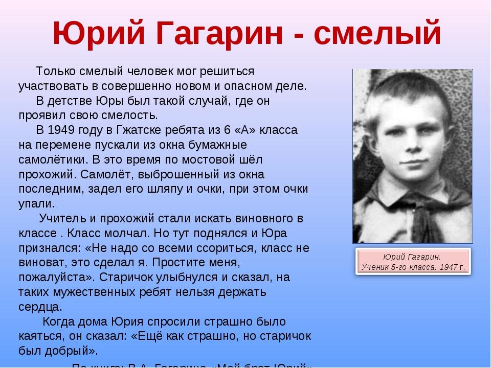 Юрий Гагарин - смелый Только смелый человек мог решиться участвовать в соверш...