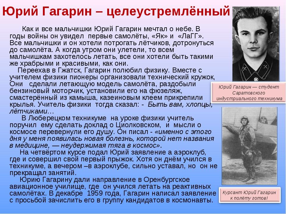 Юрий Гагарин – целеустремлённый Как и все мальчишки Юрий Гагарин мечтал о неб...